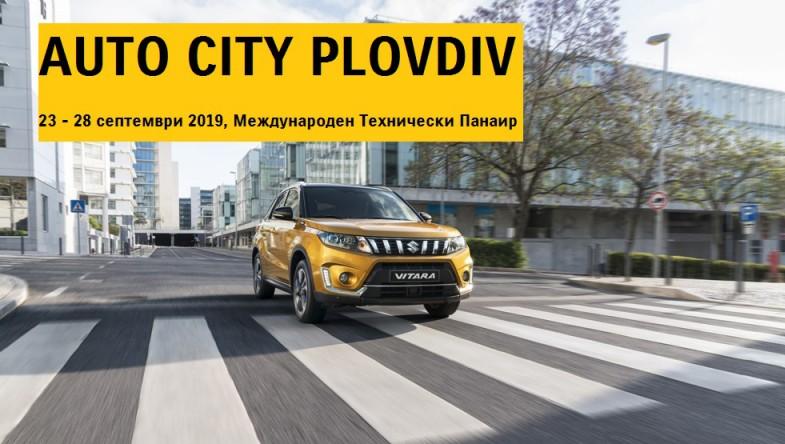 Auto City Plovdiv